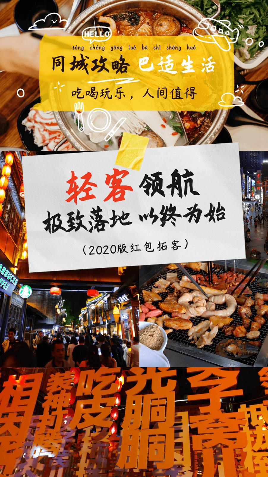 轻客海报2020原_01.png