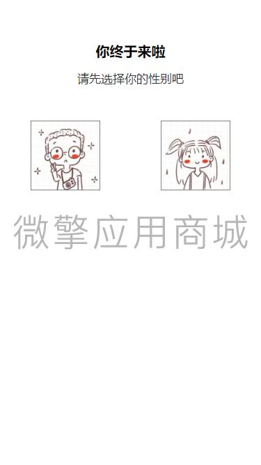 九零婚恋交友平台-微一家