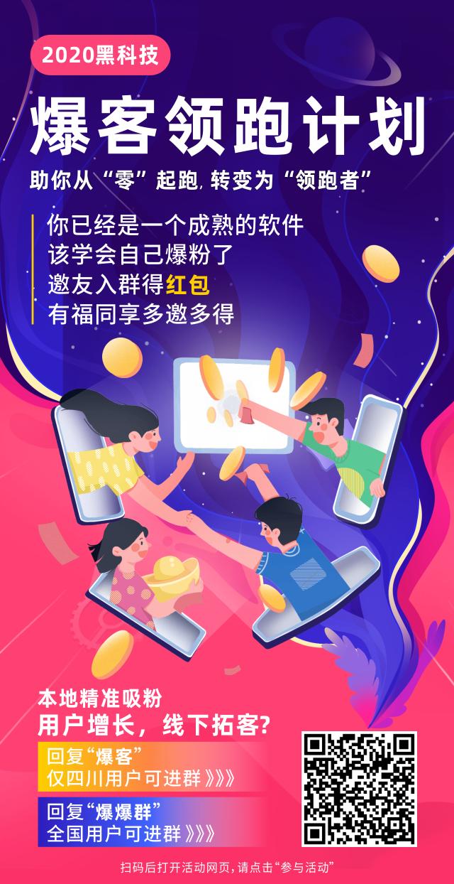 爆客演示海报.png