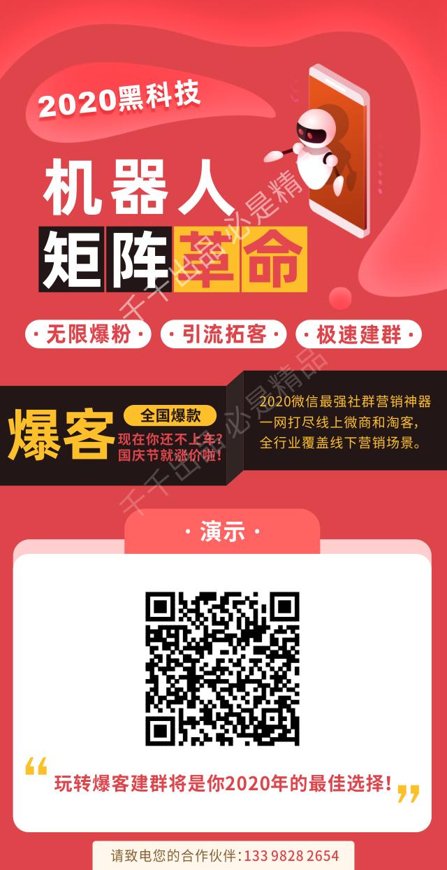 爆客活动海报.png