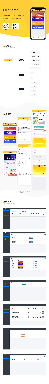 企业业务官网小程序产品介绍.jpg