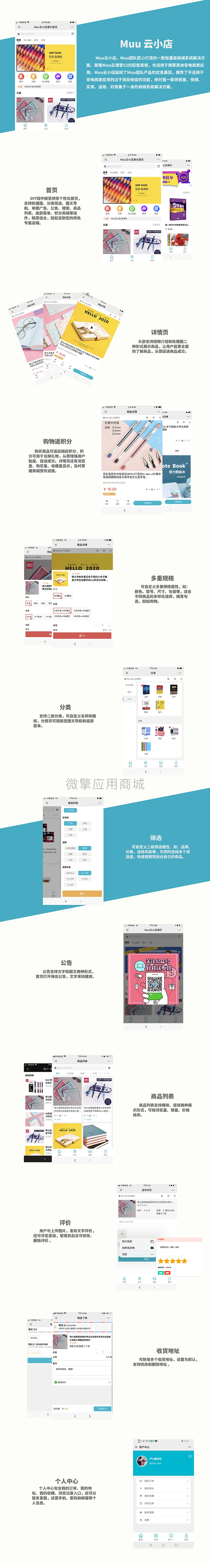 Muu云小店前台展示页.jpg