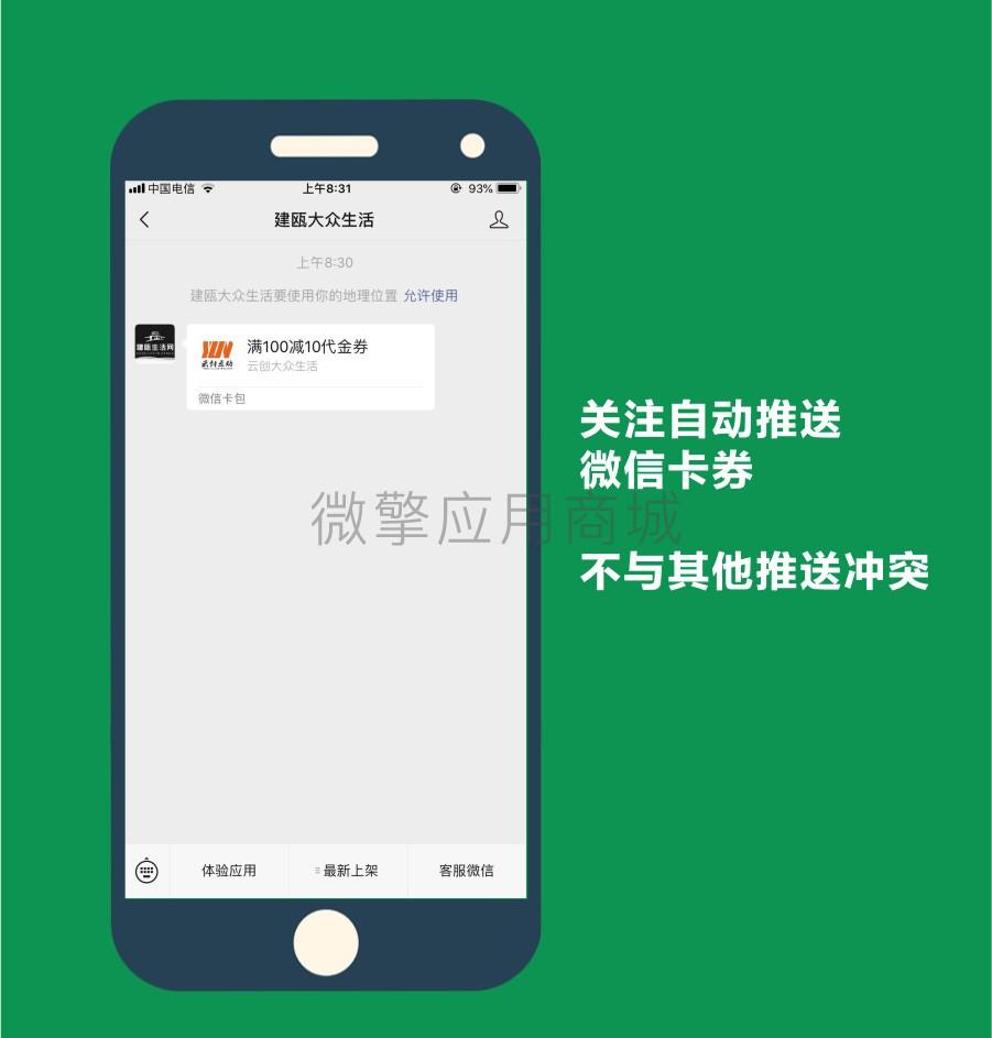 微信卡包_02.jpg