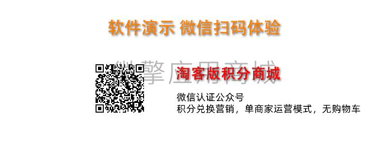 淘客版积分商城-演示二维码.fw.png