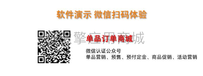 单品订单商城-演示二维码.fw.png