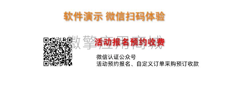 活动报名预约收费-演示二维码.fw.png