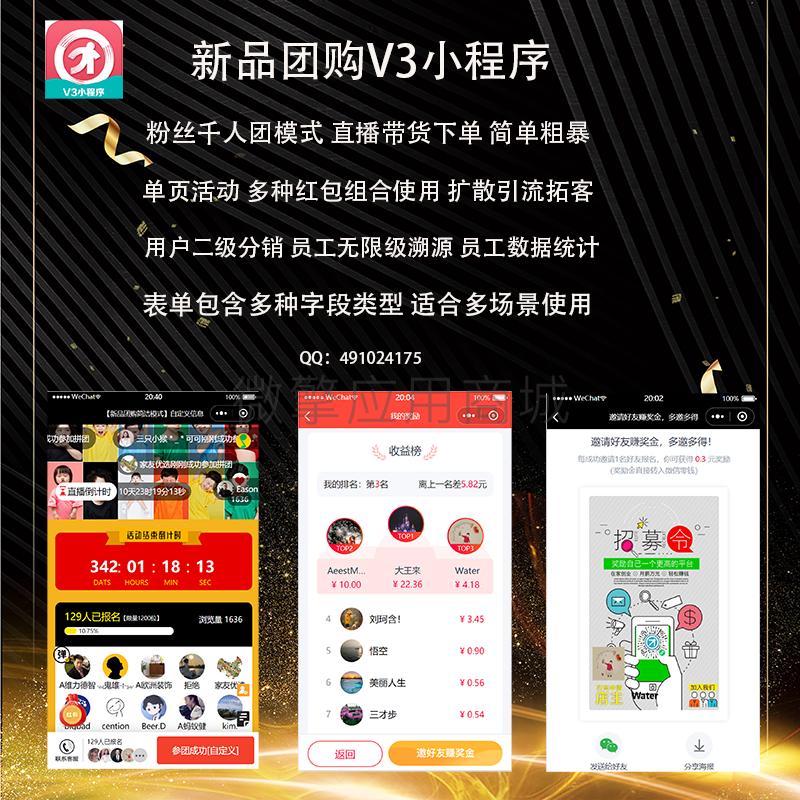 新品团购V3.png