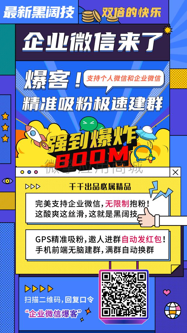 企业微信爆客.png