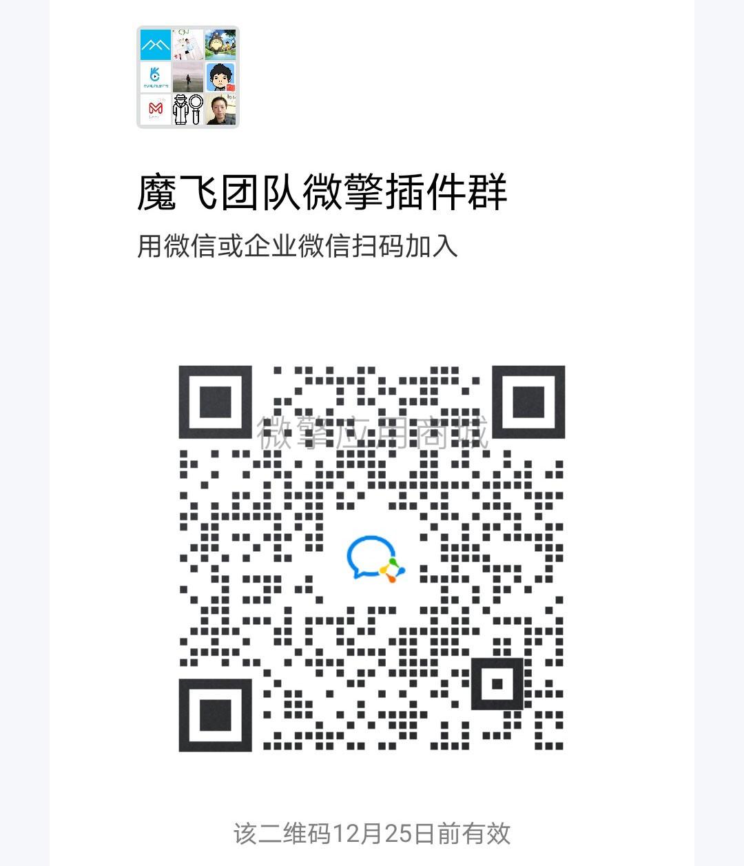 微信企业群12-18.jpg