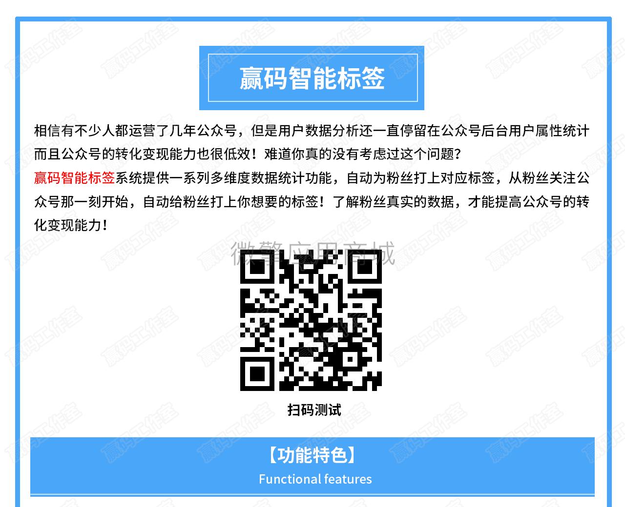 智能标签20201224_01.png