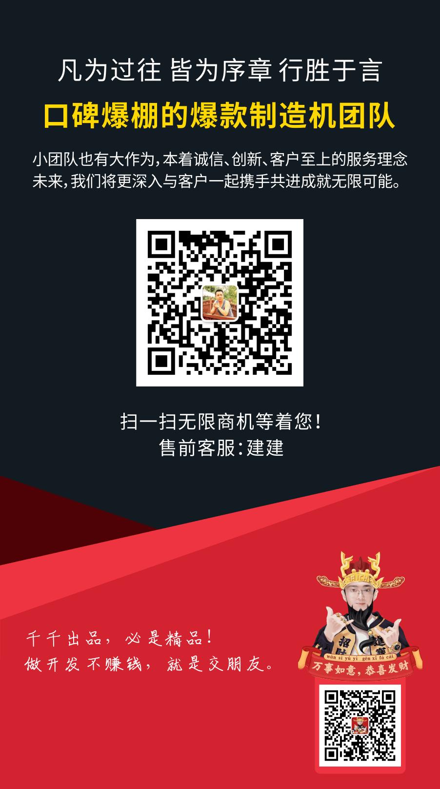 疯狂霸屏海报图_04.png