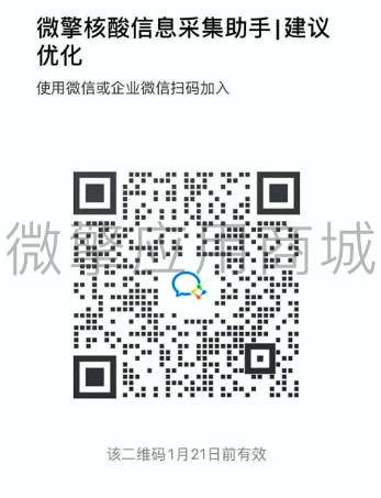 WX20210114-231531.png