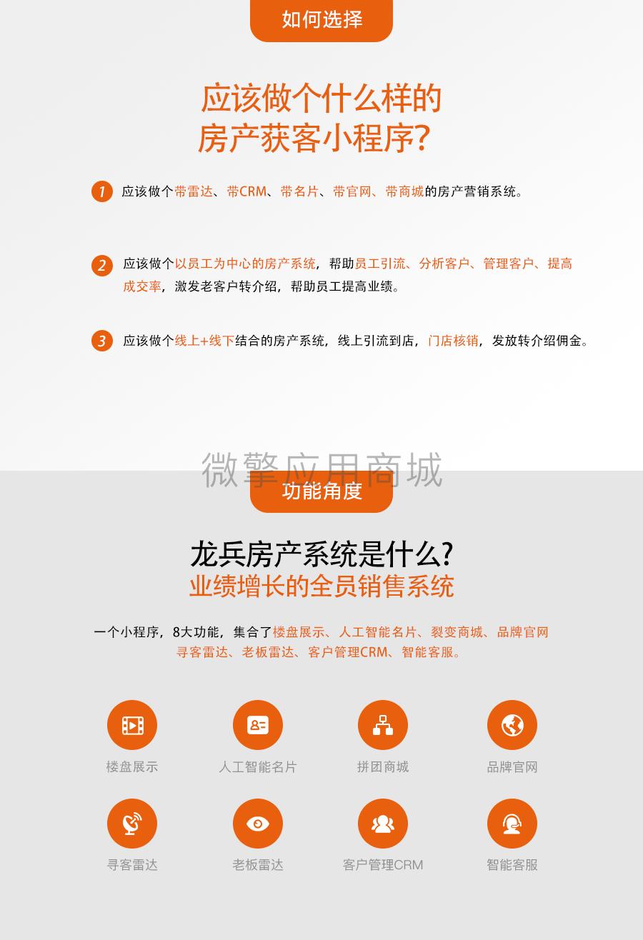 1龙兵智能名片-房产版_01.png
