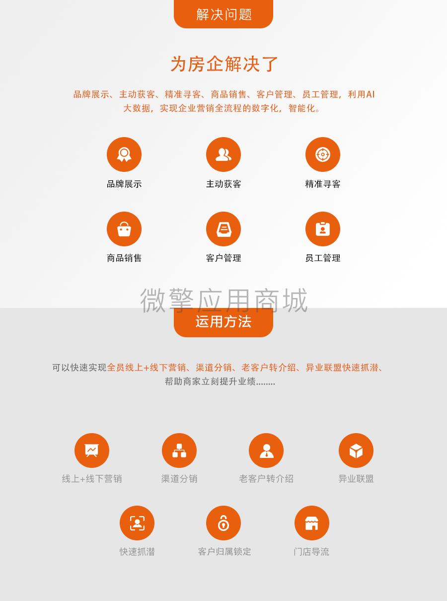 1龙兵智能名片-房产版_02.png