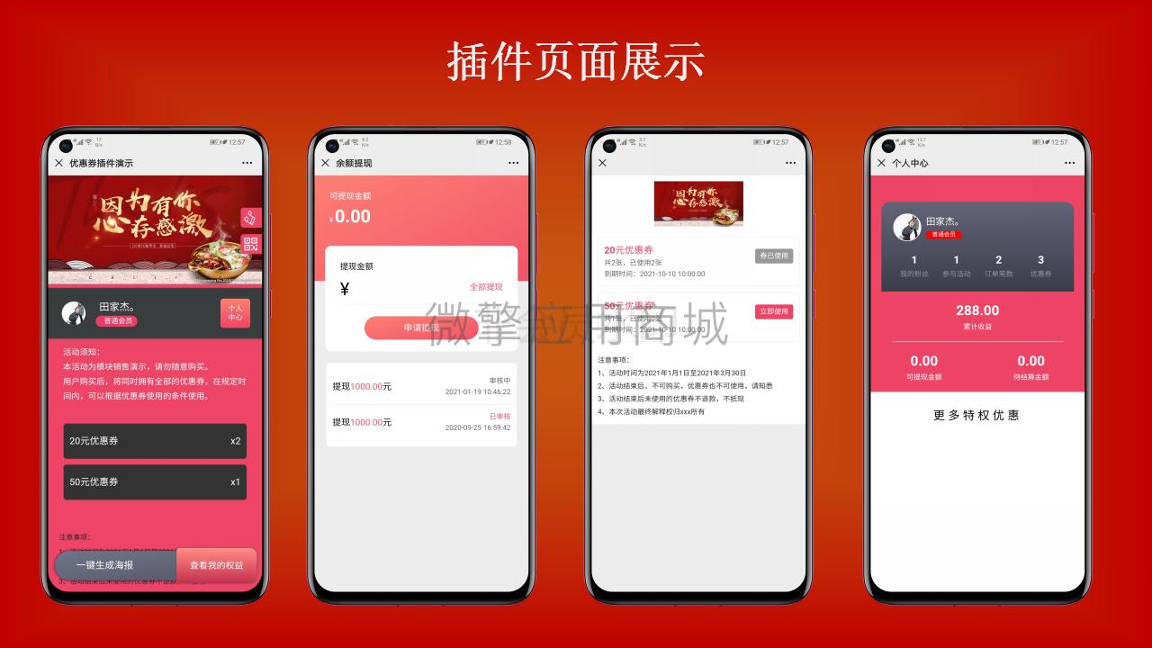 多商户爆客营销平台_04.png