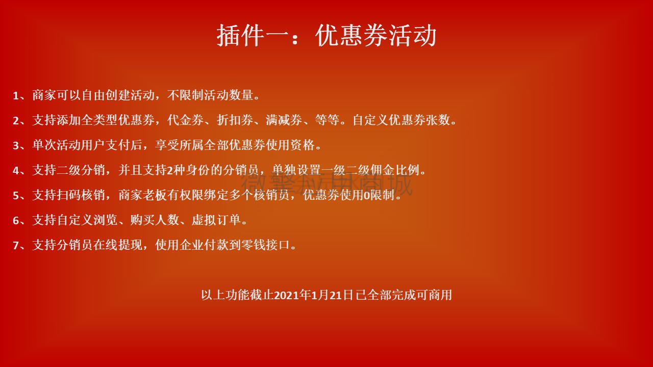 多商户爆客营销平台_03.png
