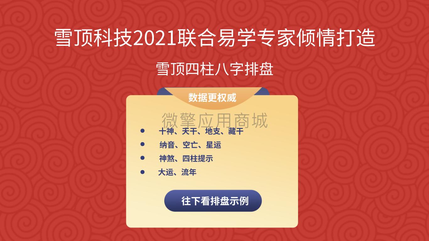 默认标题_自定义px_2021-02-25-0.png