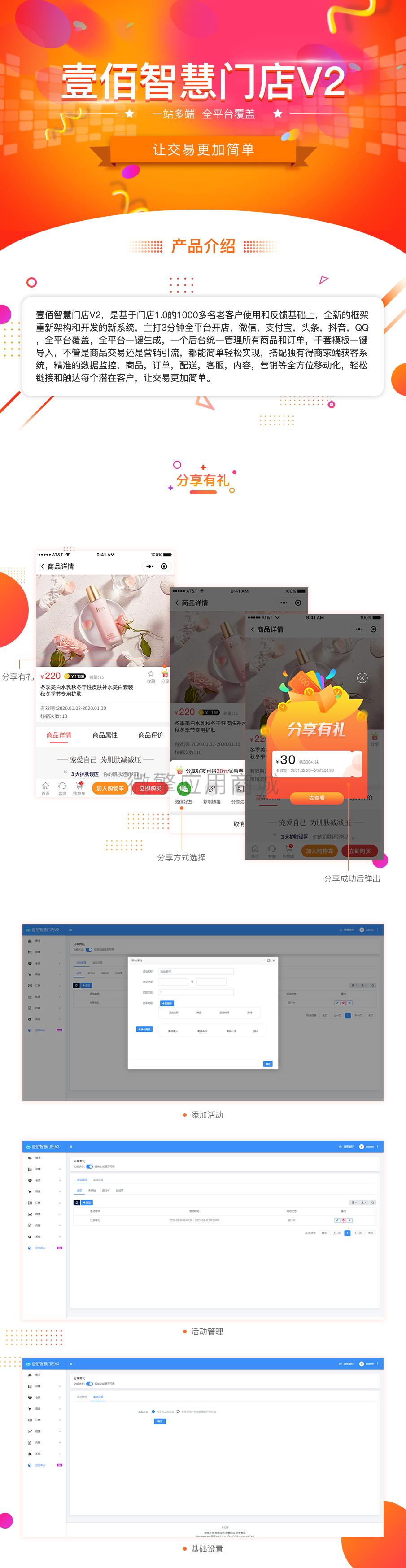 壹佰门店V2分享有礼-微一家