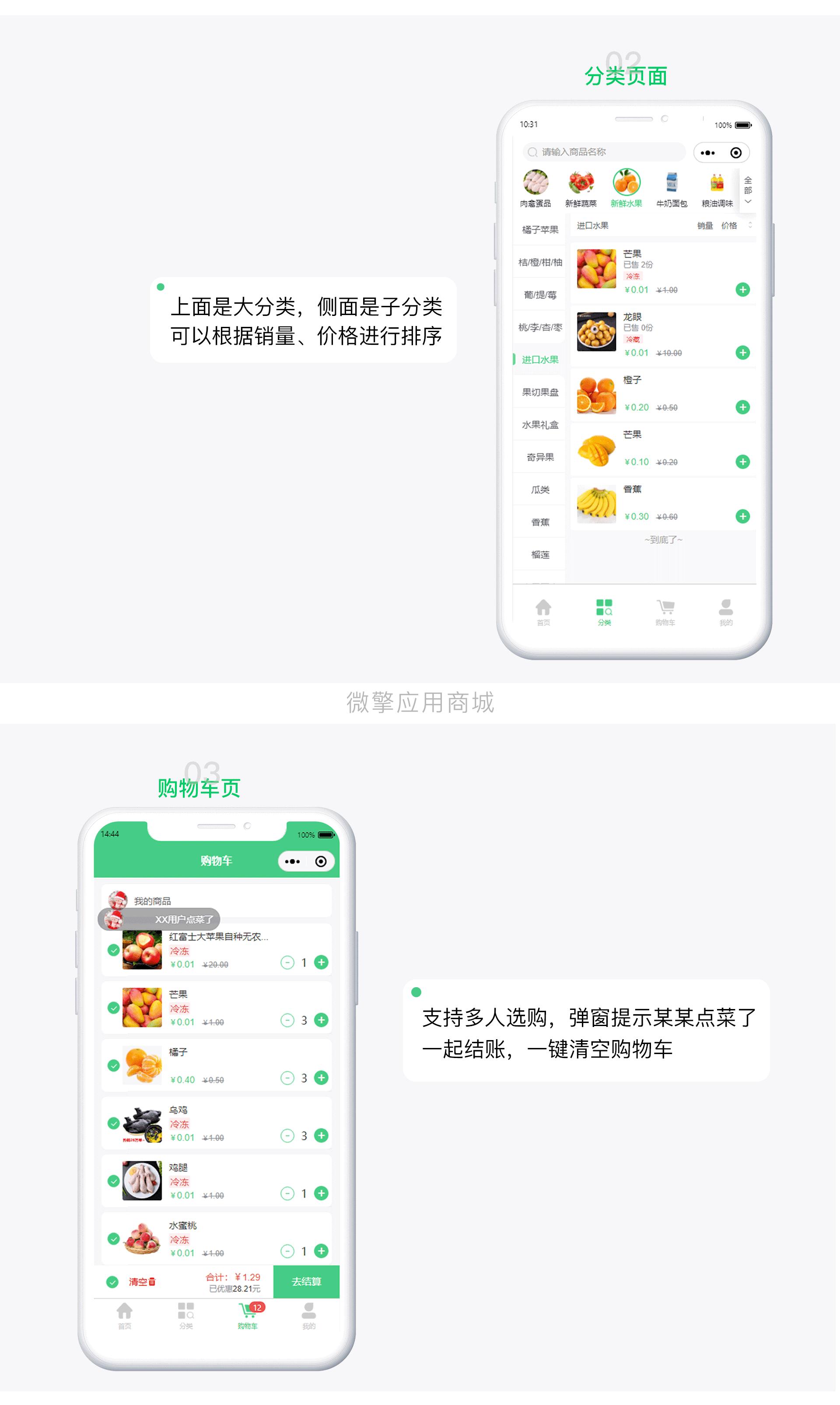 社区团购长图_02.png