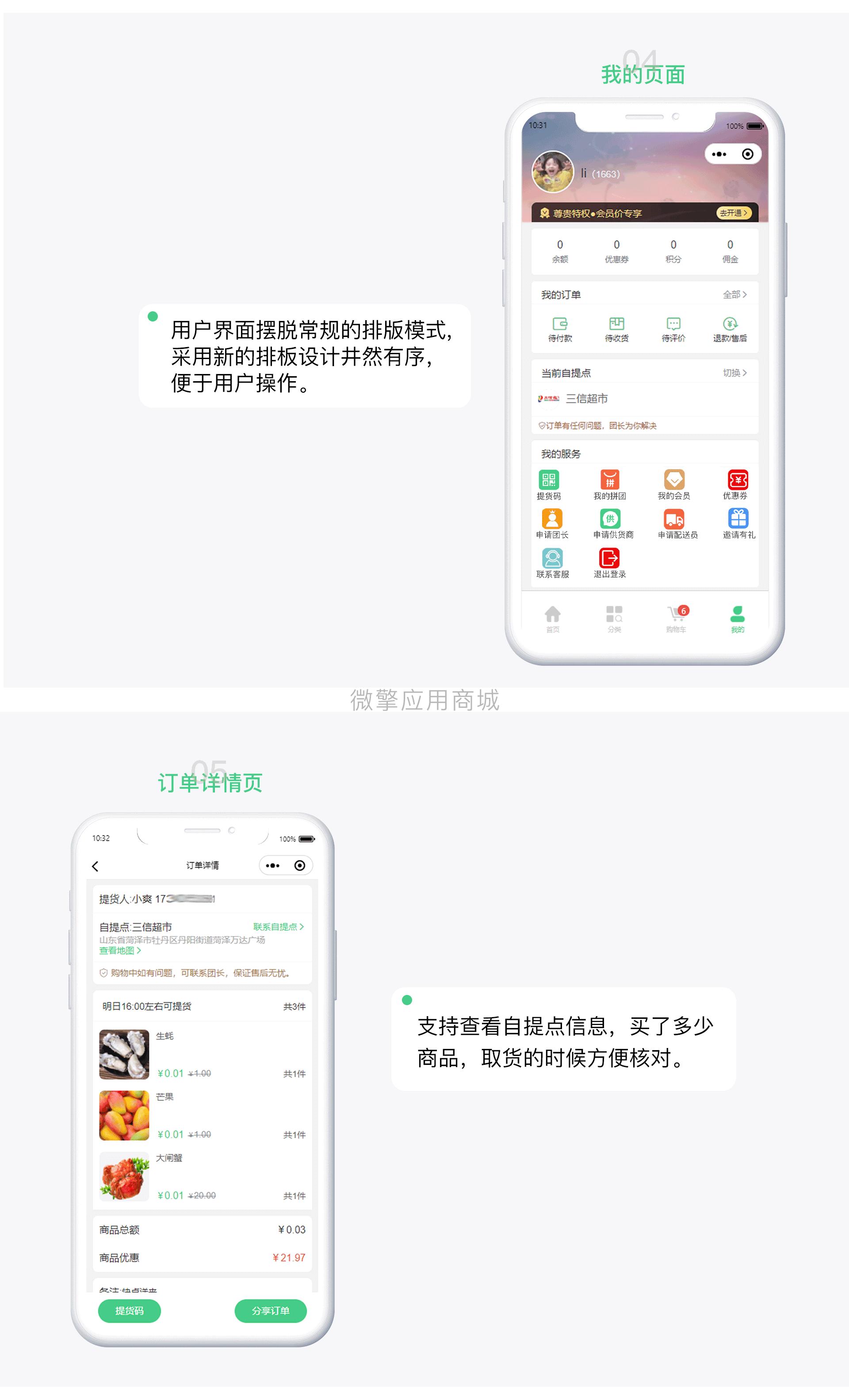 社区团购长图_03.png