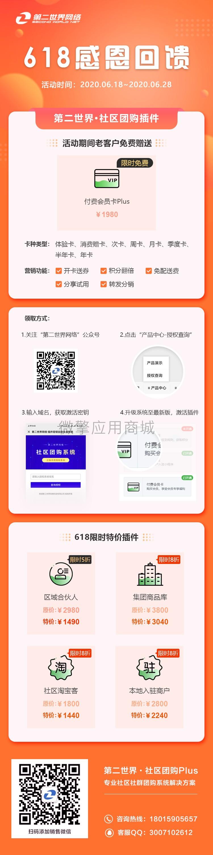 社区团购618回馈-孙裕阳(1).jpg