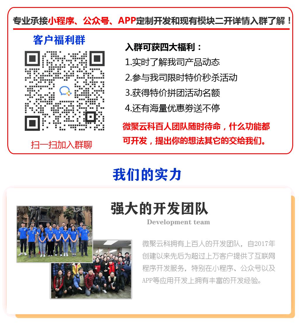 下方福利群加企业介绍_01.png
