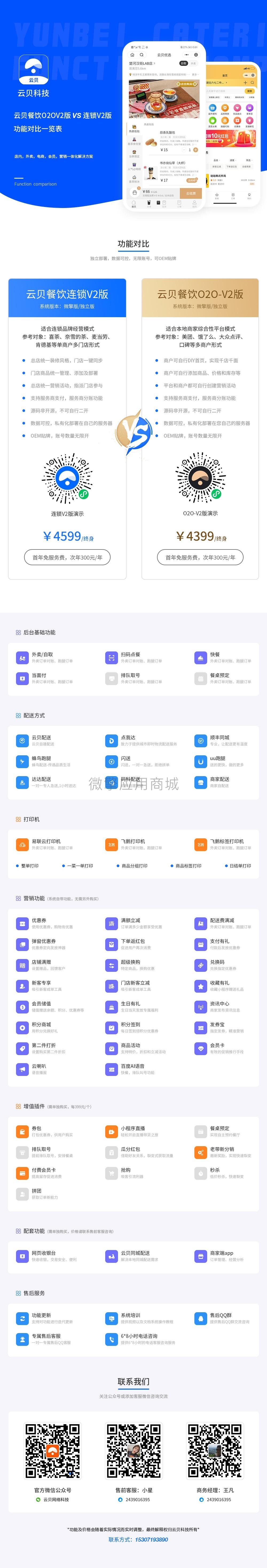 云贝连锁v2宣传文件.jpg