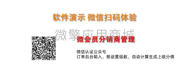 微会员分销商管理-演示二维码.fw.png