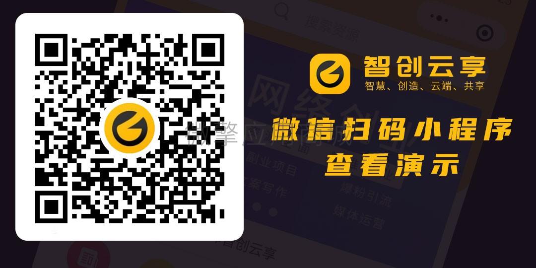 智创云享知识付费系统v1.0.23-新增公共资源市场售买资源(持续更新)插图